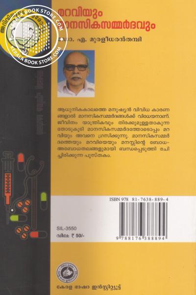 back image of Maravi Manasika Sammardhavum