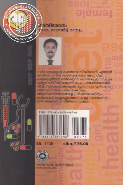 back image of Maravi Rogam