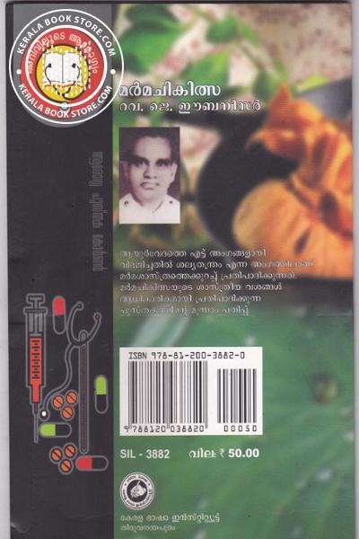 back image of Marmab Chikilsa