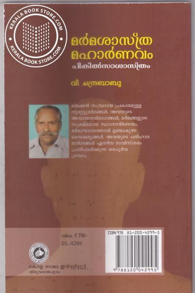 back image of Marmasasthramaharnavam-Chikilsasathram-