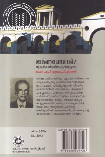 back image of Marthandavarma Adhunika Thiruvitham koorinte Udhayam