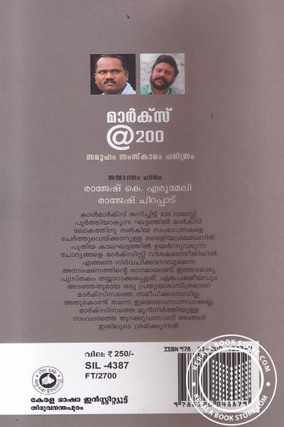 back image of Marx200 Samooham Samskaram Charithram