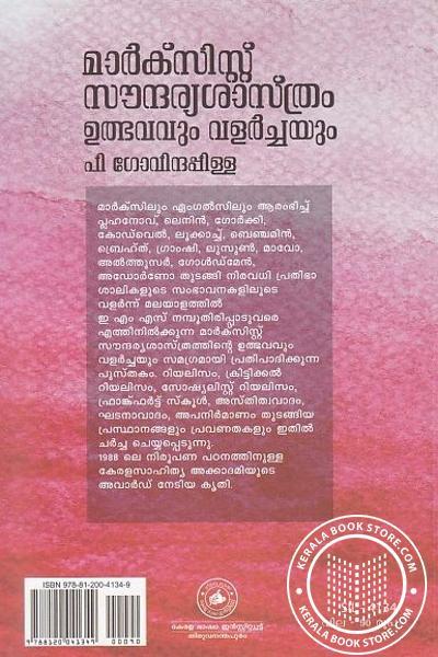 back image of Marxist Soundaryasasthram Uthbhavavum Valarchayum