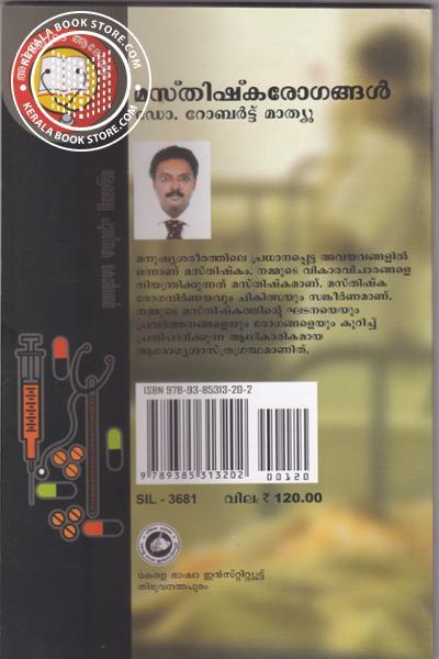 back image of Masthishka Rogangal