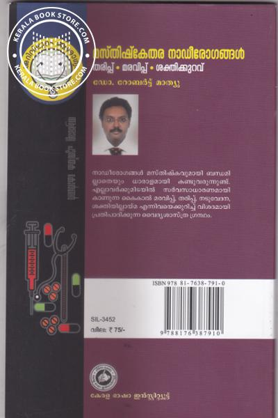 back image of Masthishkethara Nadeerogangal