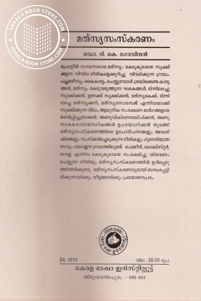 back image of Matsya Samskaranam