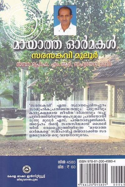 back image of മായാത്ത ഓര്മകള്