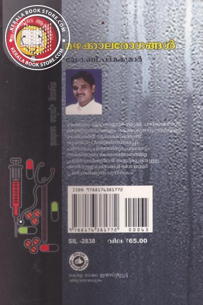 back image of Mazhakkalathe Rogangal