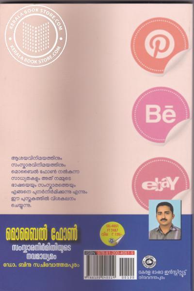 back image of Mobile Phone Sanskaranirmithiyude NIrmithiyute Navamadhyam