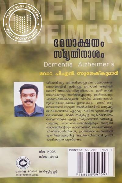 back image of മോധാക്ഷയം സ്മൃതിനാശം