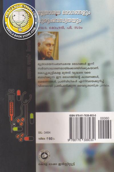 back image of Moothrasaya Rogangalum Purushavandhiyathum