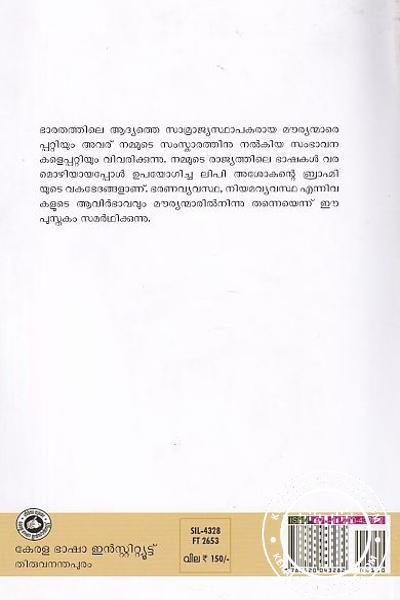 back image of മൗര്യന് ഇന്ത്യ