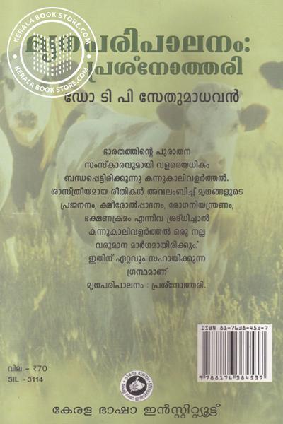 back image of മൃഗപരിപാലനം പ്രശ്നോത്തരി