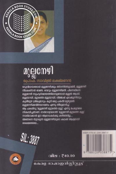 back image of Mullanezhi
