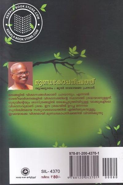 back image of Mundakopanishath