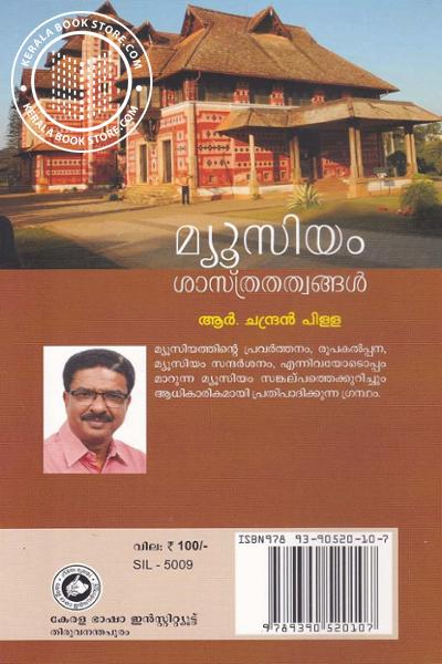 back image of മ്യൂസിയം ശാസ്ത്രതത്വങ്ങള്