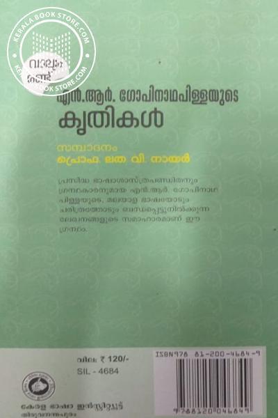back image of എന് ആര് ഗോപിനാഥപിള്ളയുടെ കൃതികള് ഭാഗം 2