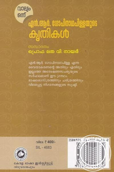 back image of എന് ആര് ഗോപിനാഥപിള്ളയുടെ കൃതികള്