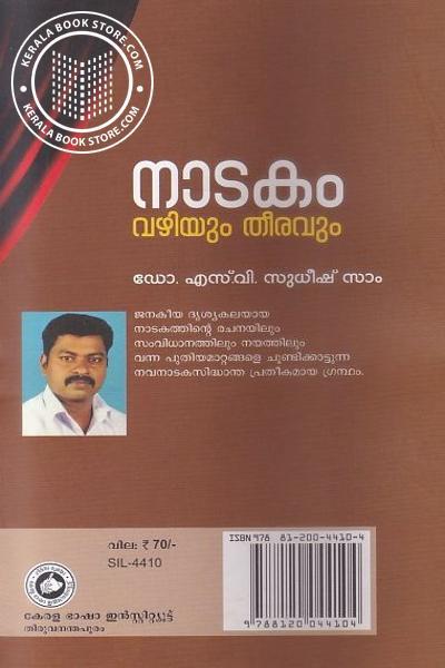 back image of Nadakam Vazhiyum Theeravum