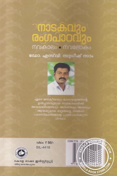 back image of Nadakavum Rangapadavum Navakalam Navalokanam