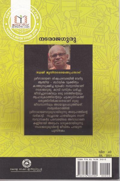 back image of Nadaraja Guru