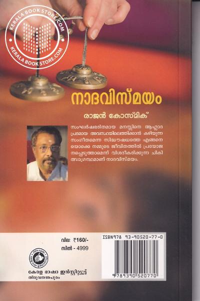 back image of നാദാവിസ്മയം