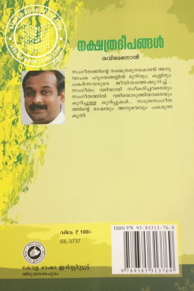 back image of Nakshatradeepangal