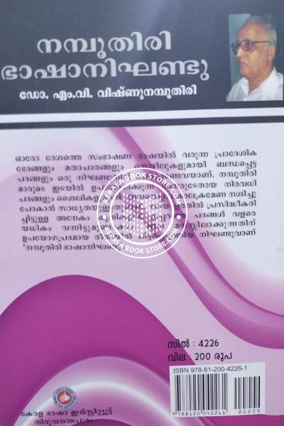 back image of നമ്പൂതിരി ഭാഷാനിഘണ്ടു