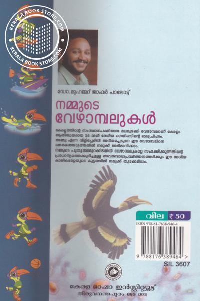 back image of Nammude Vezhambalukal
