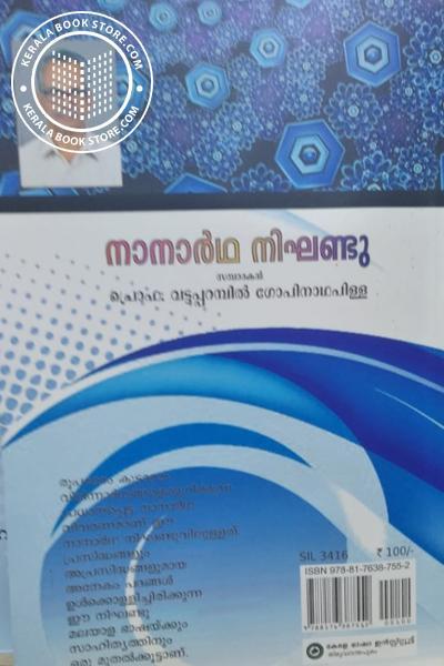 back image of നാനാര്ഥ നിഘണ്ടു