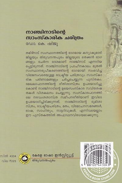 back image of നാഞ്ചിനാടിന്റെ സാംസ്കരിക ചരിത്രം