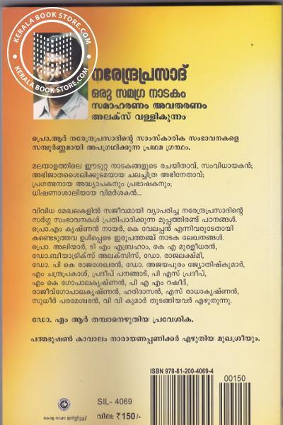 back image of Narendraprasad Oru Samagra Nadakam