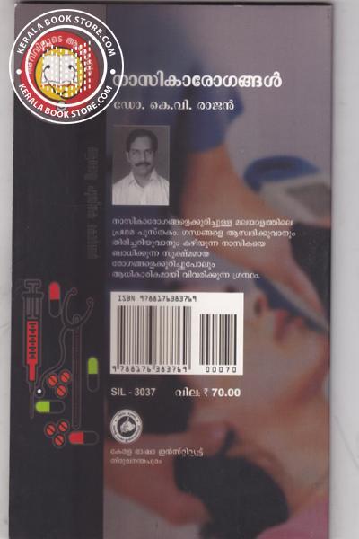 back image of Nasikarogangal