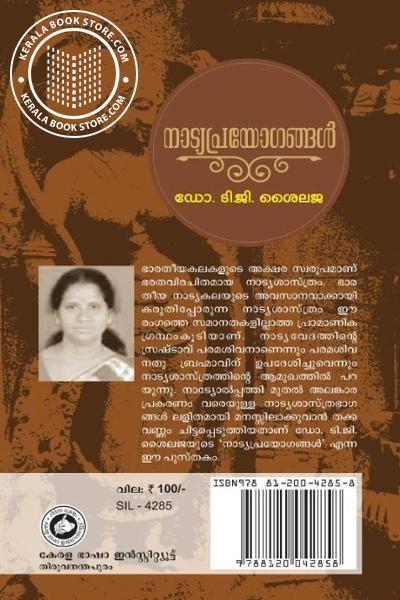 back image of നാട്യപ്രയോഗങ്ങള്