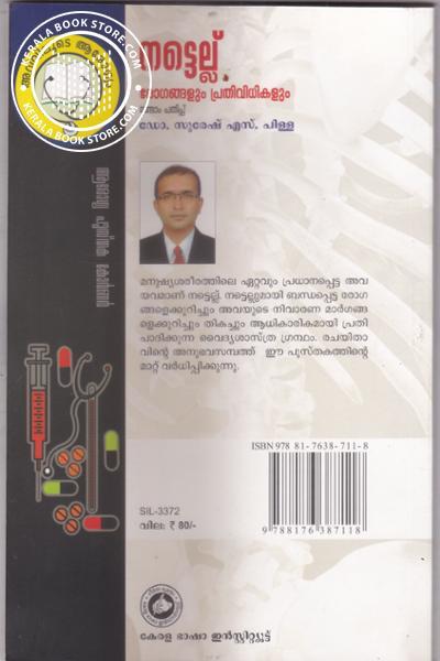 back image of Nattellu Rogangalum Prethividhikalum