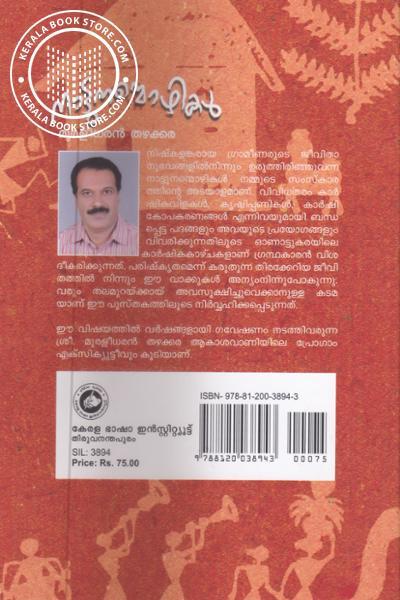 back image of Nattumozhikal