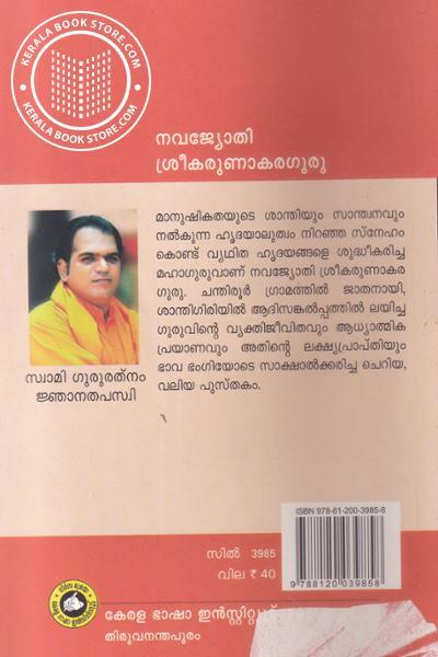back image of Navajyothi Sri Karunakara Guru