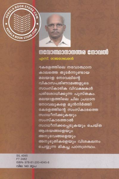 back image of Navodhanananthara Noval