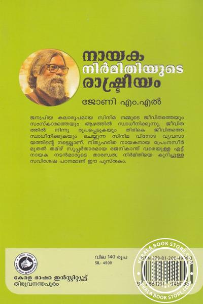 back image of നായക നിര്മിതിയുടെ രാഷ്ട്രീയം