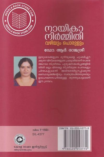back image of Nayika Nirmithi Vazhyum Porulum