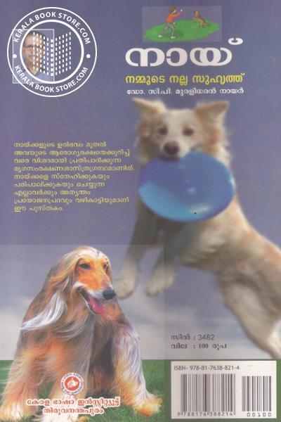 back image of നായ് നമ്മുടെ നല്ല സുഹൃത്ത്