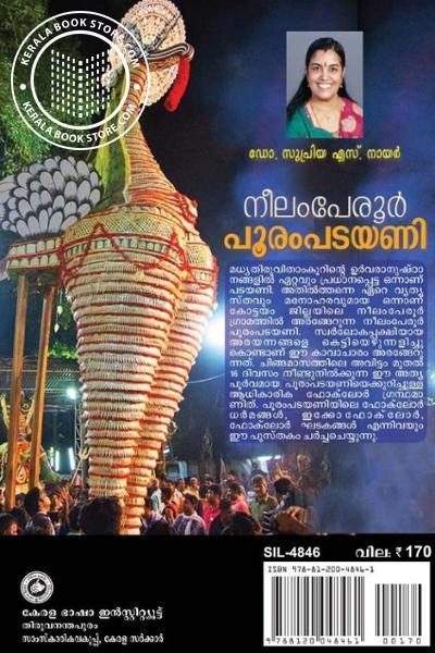 back image of നീലം പേരൂര് പൂരംപടയണി