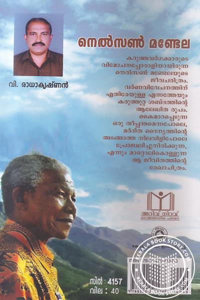 back image of നെല്സണ് മണ്ടേല