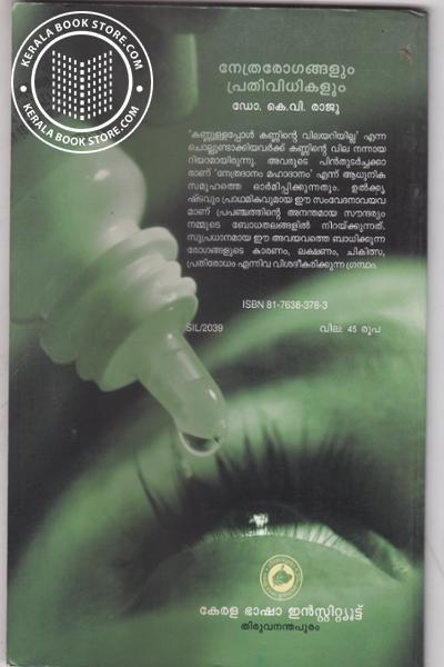 back image of Netrarogangalum Prathividhikalum