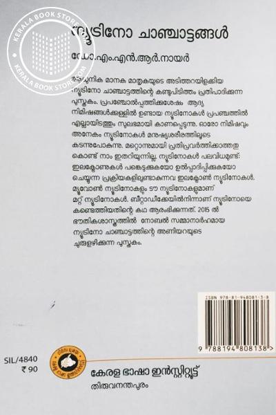 back image of ന്യൂട്രിനോ ചാഞ്ചാട്ടങ്ങള്