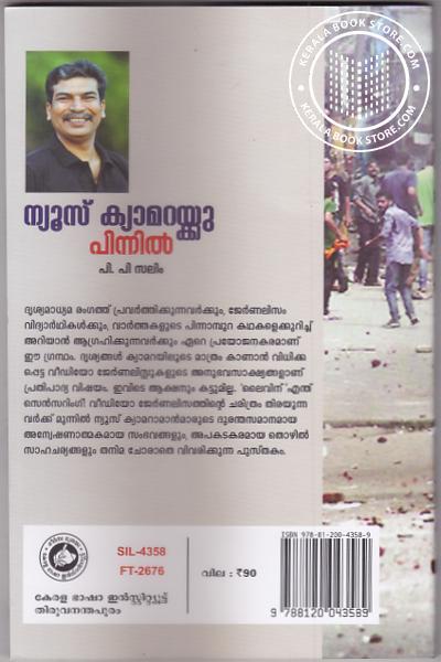 back image of ന്യൂസ് ക്യാമറയ്ക്കു പിന്നില്