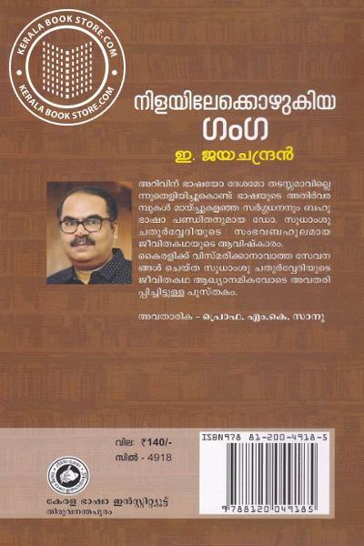 back image of നിളയിലേക്കൊഴുകിയ ഗംഗ