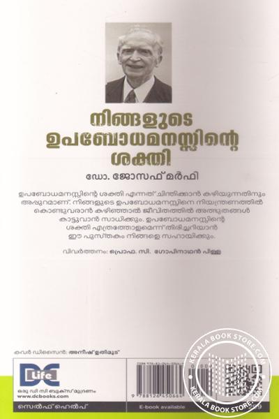 back image of Ningalude Upabodhamanasinte Shakthi