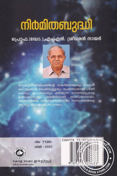 back image of നിര്മിതബുദ്ധി