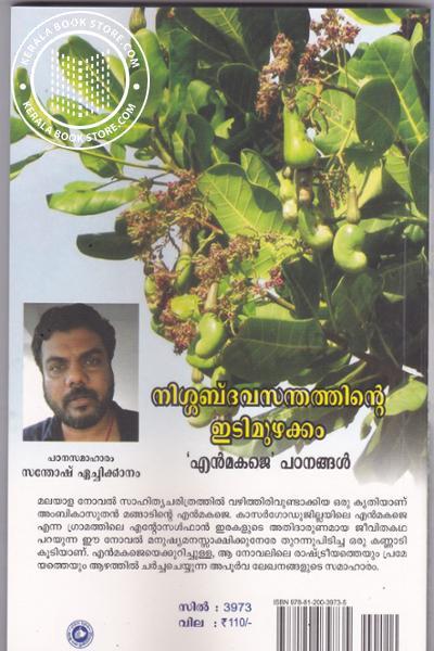 back image of Nishabdavasanthangalile Edimuzhakkam